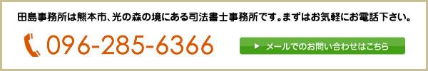 田島事務所は熊本市、光の森の境にある司法書士事務所です。まずはお気軽にお電話下さい。