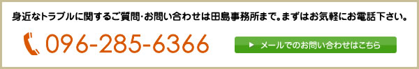 身近なトラブルなど、その他のお悩みに関するご相談は田島事務所までお気軽に。