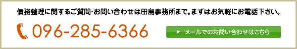 債務整理に関するご相談は田島事務所までお気軽に。