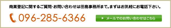 商業登記に関するご相談は田島事務所までお気軽に。