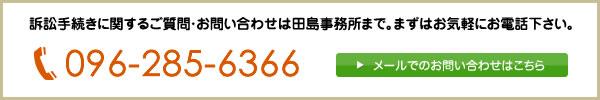訴訟手続きに関するご相談は田島事務所までお気軽に。