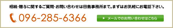 相続・贈与に関するご相談は田島事務所までお気軽に。